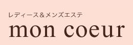 レディース&メンズエステ ♡mon coeur♡【目黒 陰部脱毛 VIOエステ】